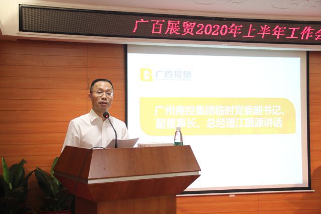 广百展贸召开2020年上半年工作会议图2.png
